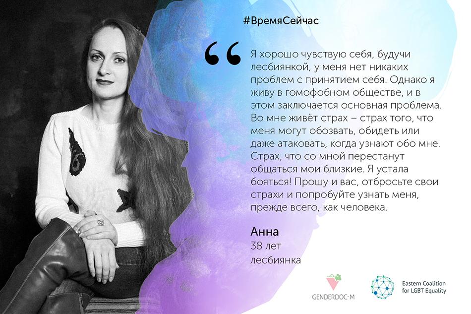 anna-11-octombrie-ru