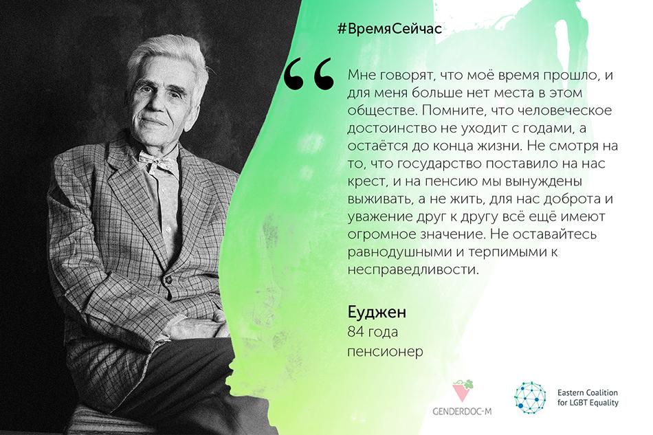 eugen-3-octombrie-ru