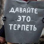 Своими словами: Влада Чобану «Давайте терпеть произвол»