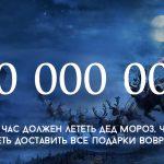 Цифра дня: скорость передвижения Деда Мороза в новогоднюю ночь