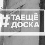"""#таещёдоска: первой в России подпольной типографии ленинской газеты """"Искра"""""""