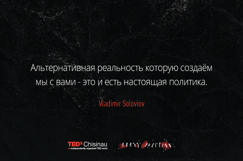 tedx-superposition-2016-citate-5