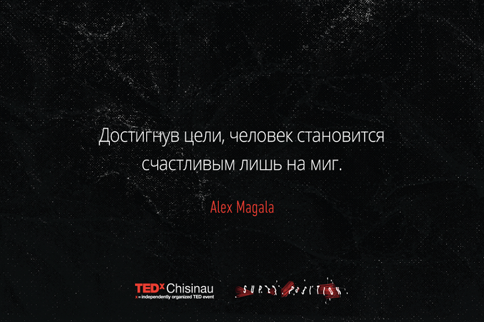 tedx-superposition-2016-citate-6