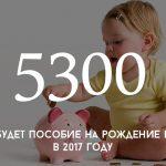 Цифра дня: в Молдове вырастет пособие на рождение ребенка