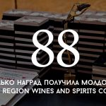 Цифра дня: Молдова на Black Sea Region Wines&Spirits Contest 2017
