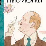 Журнал The New Yorker выйдет с обложкой на русском