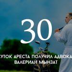Цифра дня: сколько суток ареста получил адвокат Валериан Мынзат