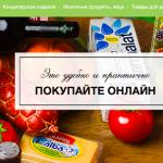 Не выходи из комнаты: почему заказывать продукты онлайн в Supergut очень удобно