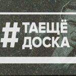 #таещёдоска: режиссёру Василие Паскару