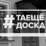 #таещёдоска: архитектору Алексею Щусеву
