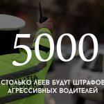 Цифра дня: новые штрафы для агрессивных водителей