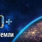 25 марта Молдова присоединится к акции «Час Земли»