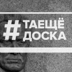 #таещёдоска: примар Кишинёва Николае Костин