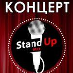 Stand Up концерт в Кишинёве (второй выпуск)