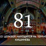 Цифра дня: сколько церквей в Кишинёве