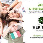 Первая в Молдове международная школа «Heritage» проведет «День открытых дверей»