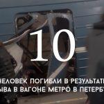 Цифра дня: жертвы теракта в петербургском метро