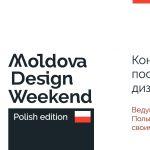 В Кишиневе пройдет Moldova Design Weekend