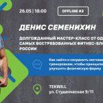 В Кишинев с мастер-классом приезжает фитнес-блогер Денис Семенихин