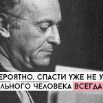 10 цитат Иосифа Бродского