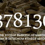 Цифра дня: сколько денег пытались спрятать на границе