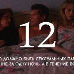 Цифра дня: сколько сексуальных партнеров должно быть у человека