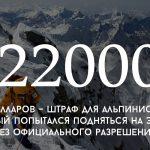 Цифра дня: штраф для альпиниста-безбилетника