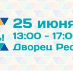 В Кишинёве пройдёт ярмарка возможностей «Шалом, Израиль!»
