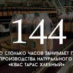 Цифра дня: сколько времени занимает полный цикл производства натурального кваса