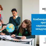 Международная школа Heritage в преддверии открытия
