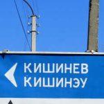 Коротко и ясно: как правильно по-русски «Кишинёв» или «Кишинэу»
