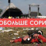 Вредные советы: как вести себя на летних фестивалях на открытом воздухе