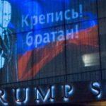 Протестное искусство: Проекция с Путиным на отеле Трампа в Нью-Йорке