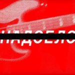 Видео: Би-2 записали трек с Оксимироном