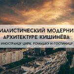 Ничоси: 10 вещей, которые удивляют иностранцев в Кишинёве