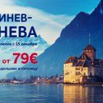 «Air Moldova» запускает новый рейс Кишинев-Женева