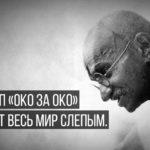 10 цитат Махатма Ганди