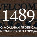 Цифра дня: сколько молдаван прописал у себя житель румынского города Галац