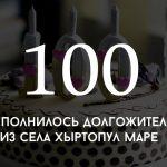 Цифра дня: сколько лет исполнилось долгожительнице из Молдовы