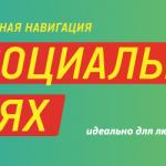 Бесплатный трафик для Facebook, Odnoklassniki и Messenger с карточкой Prepay от Unite