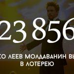 Цифра дня: сколько леев молдаванин выиграл в лотерею