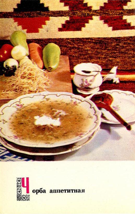 свежие ссср открытки блюда кухонь мира оксидов натрия