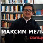 Видео: священник Максим Миленти отвечает на 25 быстрых вопросов про церковь, контрацепцию и ВИЧ