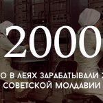 Цифра дня: сколько зарабатывали жители советской Молдавии (в леях)