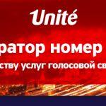 Unite – оператор номер 1 по качеству предоставляемых услуг голосовой связи