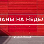 Планы на неделю: Макс Корж, джазовый фестиваль в Одессе и много бесплатных выставок
