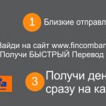 Получить международный денежный перевод можно прямо на свою карту или счет, открытый в FINCOMBANK S.A.