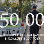 Цифра дня: Сколько штрафов было наложено в Молдове в 2017 году