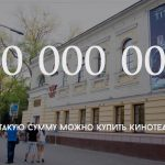 Цифра дня: Сколько стоит здание кинотеатра «Patria» в центре Кишинева