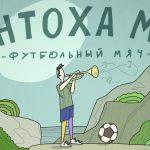 Антоха МС выпустил видео на трек «Футбольный мяч»
